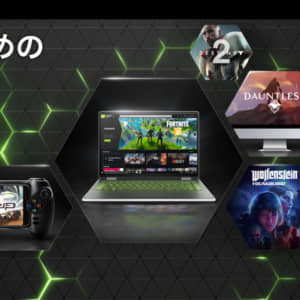 GeForce NOWのアカウント登録手順、利用料金、使い方まとめ!