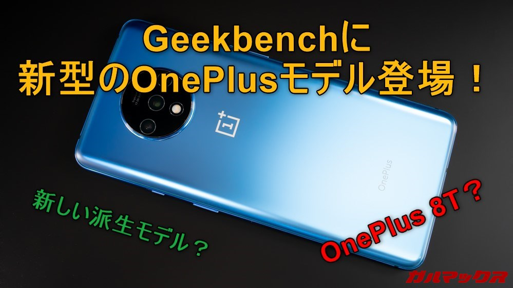 OnePlus KB2001
