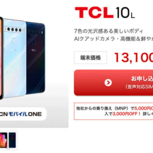 TCL 10 Liteが最安時5,610円の激安セール!OCNモバイルONEでの発売記念特価