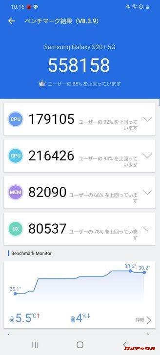 Galaxy S20+(Android 10)実機AnTuTuベンチマークスコアは総合が558158点、GPU性能が216426点。