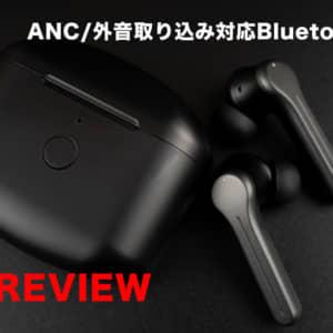 Bluetoothイヤホン「PINO」のレビュー!実機を使って良かったところ、イマイチなところ
