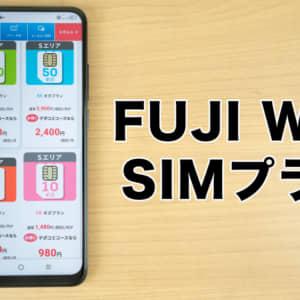 10GBで1,078円!FUJI Wifiのソフトバンク回線SIMは中華スマホと相性最高だった