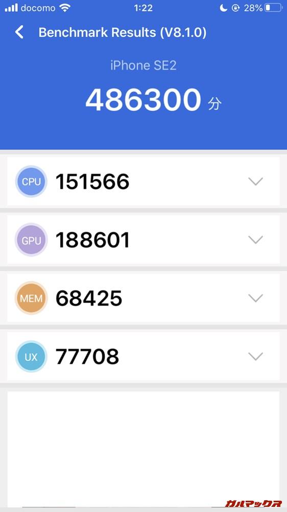 iPhone SE(第2世代)(iOS 13.4.1)実機AnTuTuベンチマークスコアは総合が486300点、GPU性能が188601点。