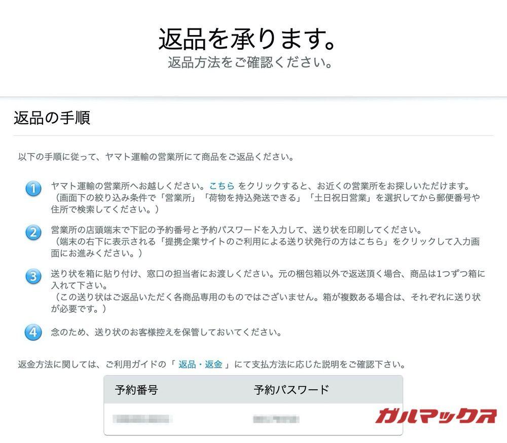 Macの返品手順04