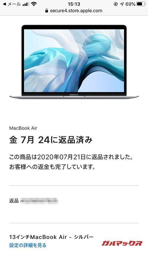 Macの返品手順07