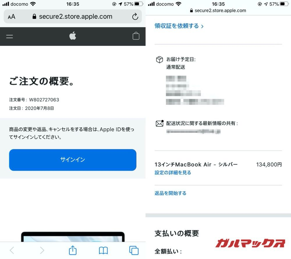 Macの返品手順01