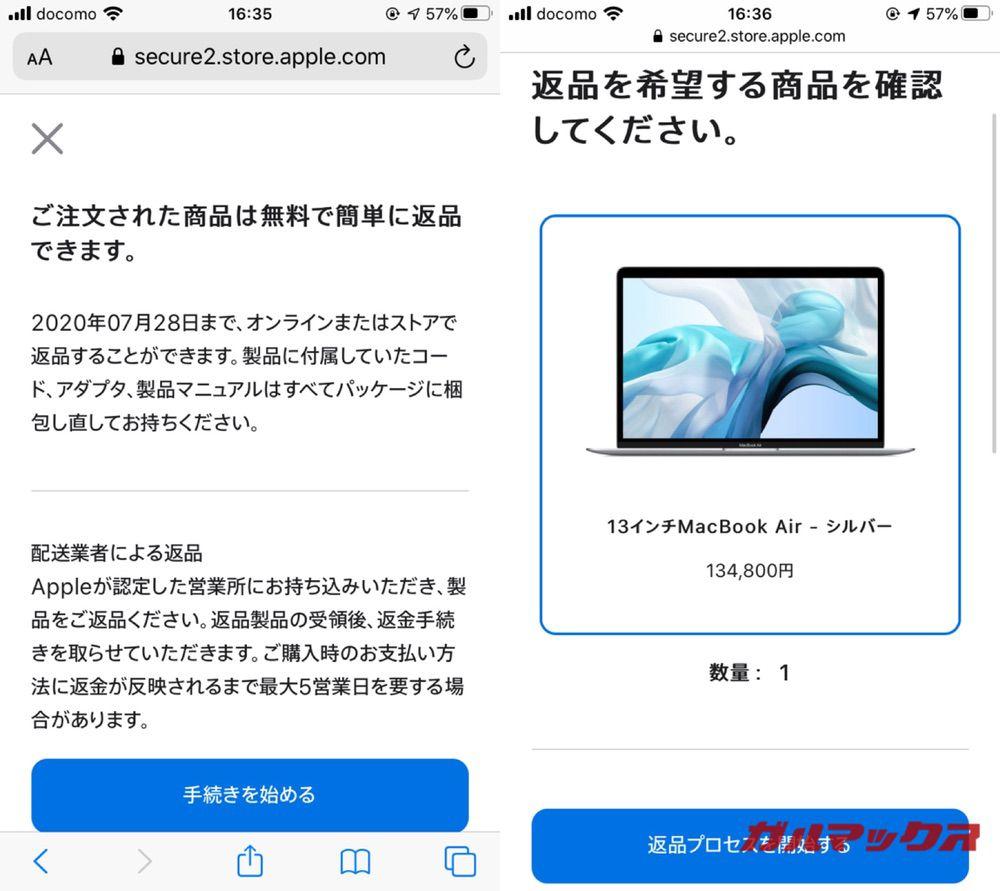 Macの返品手順02