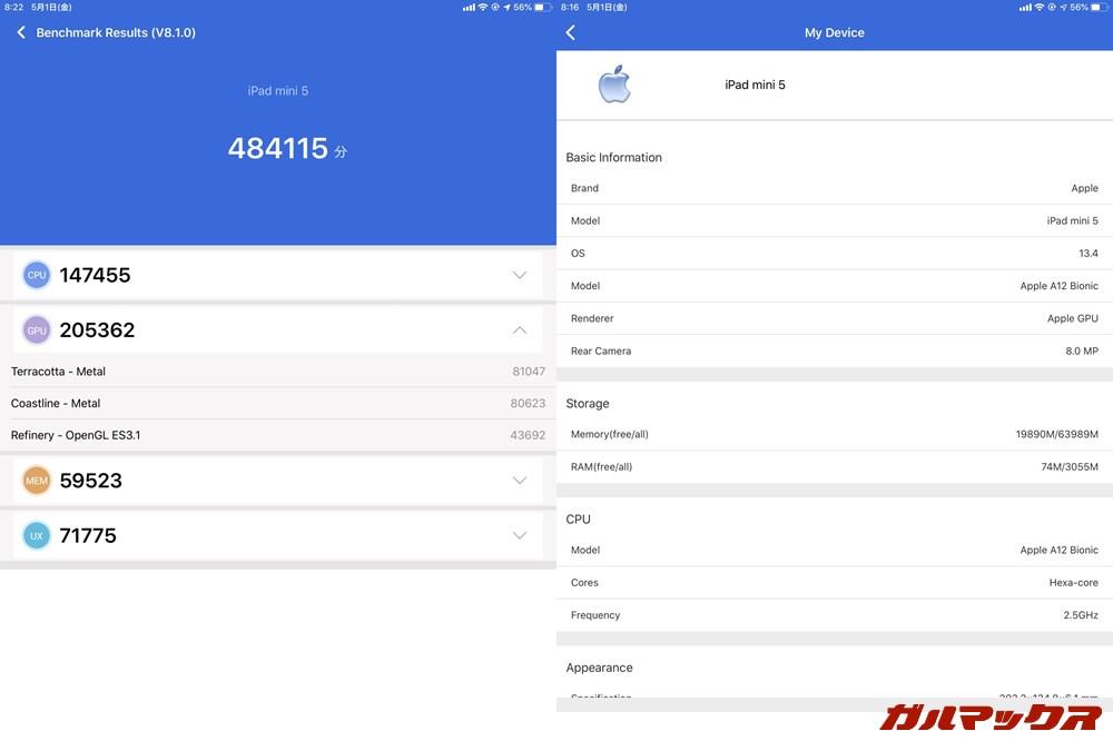 iPad mini 2019(iOS 13.4)実機AnTuTuベンチマークスコアは総合が484115点、GPU性能が205362点。