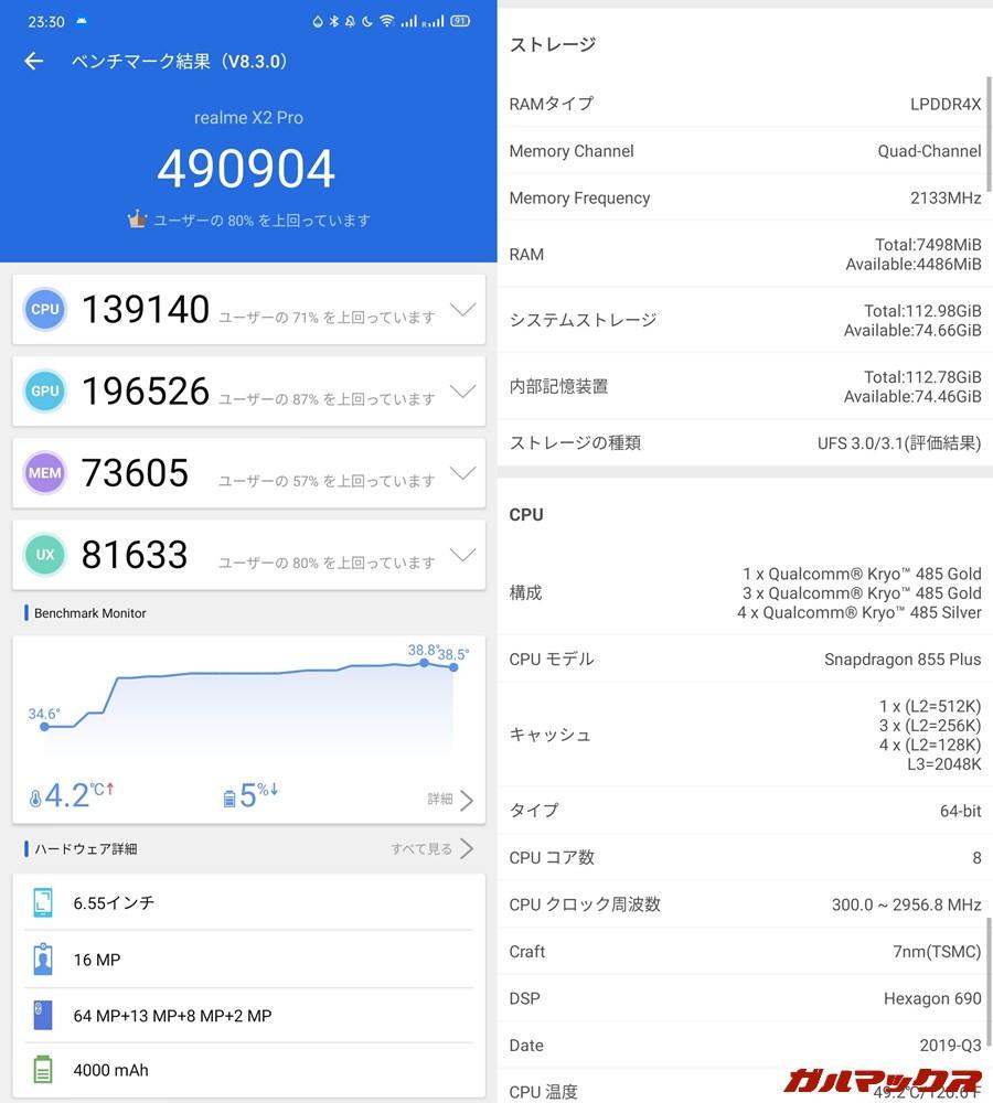 OPPO Realme X2 Pro/メモリ8GB(Android 10)実機AnTuTuベンチマークスコアは総合が490904点、GPU性能が196526点。