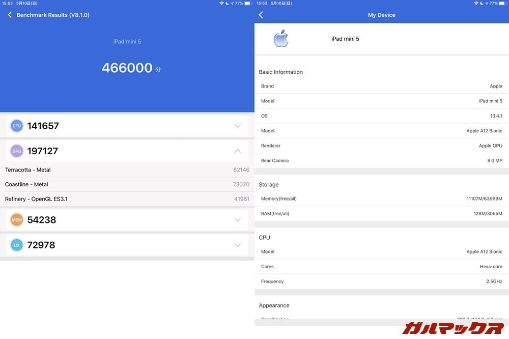 iPad mini 2019(iOS 13.4.1)実機AnTuTuベンチマークスコアは総合が466000点、GPU性能が197127点。