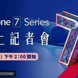 ZenFone 7シリーズは8月26日にライブで発表!フリップカメラを継承しているみたい!