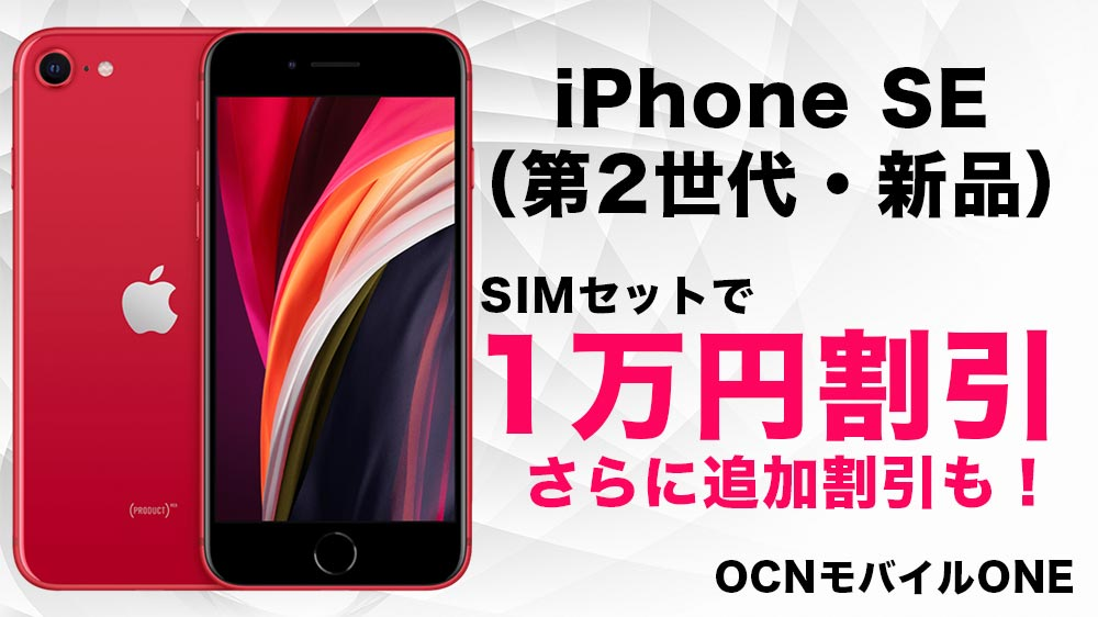 iPhone SEがgooSimsellerで1万円割引