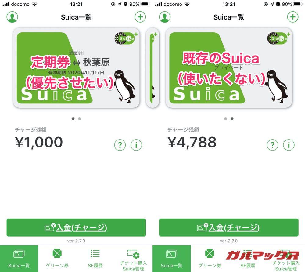 Apple PayのSuicaで定期券の方を優先させる設定01