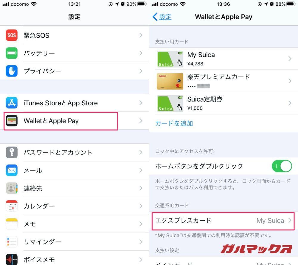 Apple PayのSuicaで定期券の方を優先させる設定02