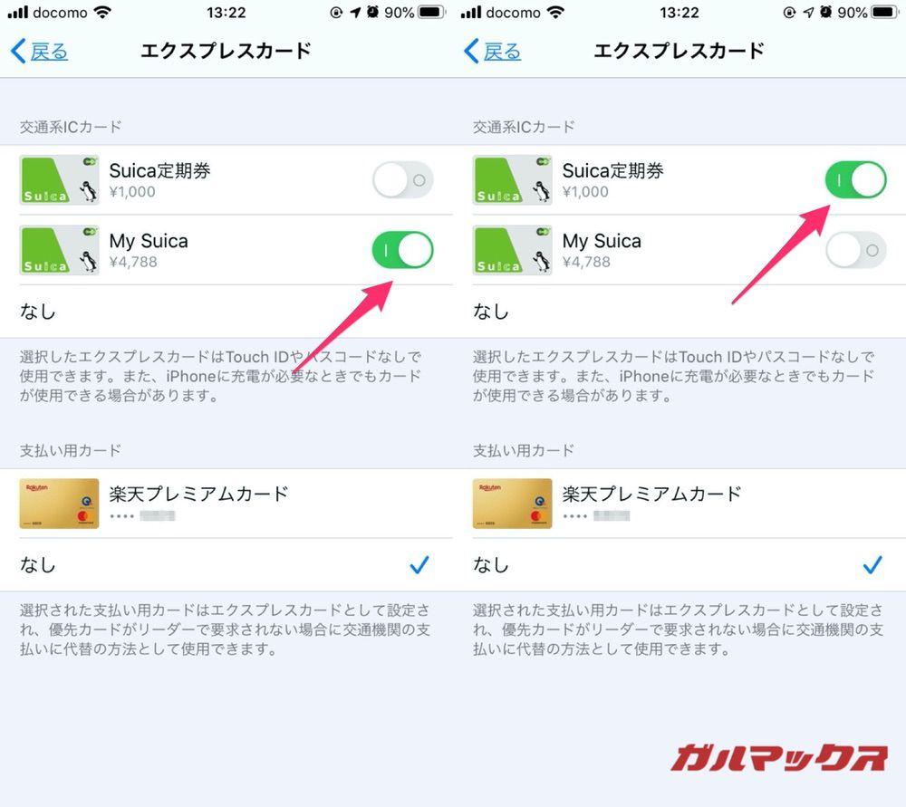 Apple PayのSuicaで定期券の方を優先させる設定03