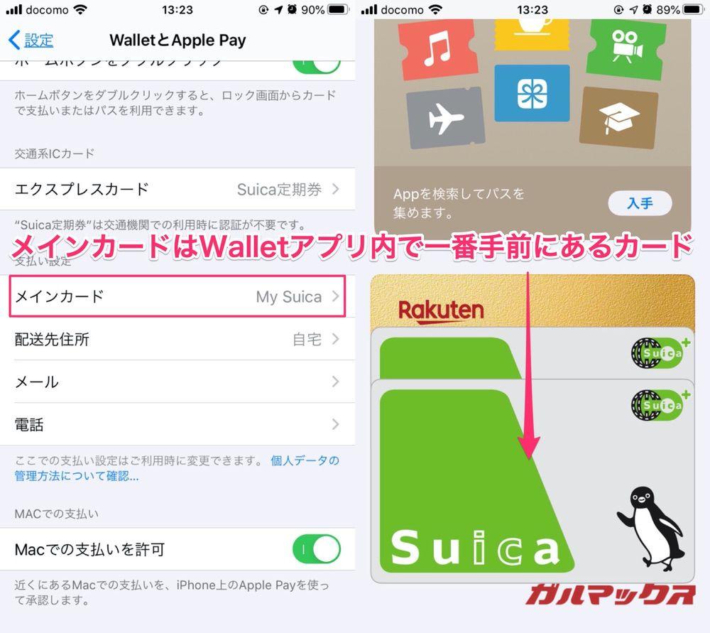 Apple PayのSuicaで定期券の方を優先させる設定04
