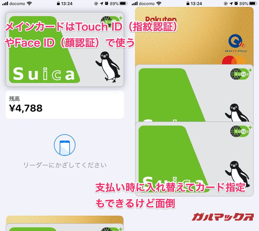 Apple PayのSuicaで定期券の方を優先させる設定05