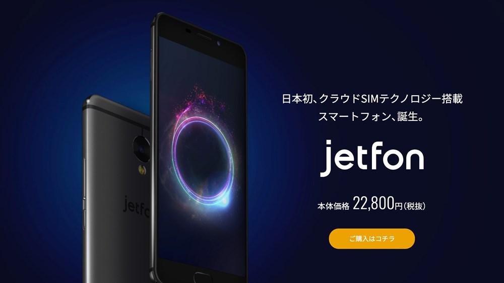 jetfon G1701