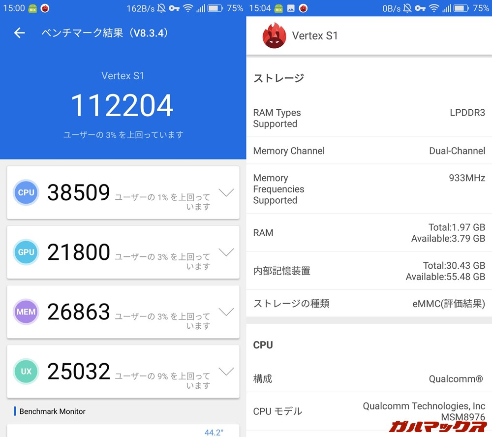 jetfon G1701(Android 7.1.2)実機AnTuTuベンチマークスコアは総合が112204点、GPU性能が21800点。