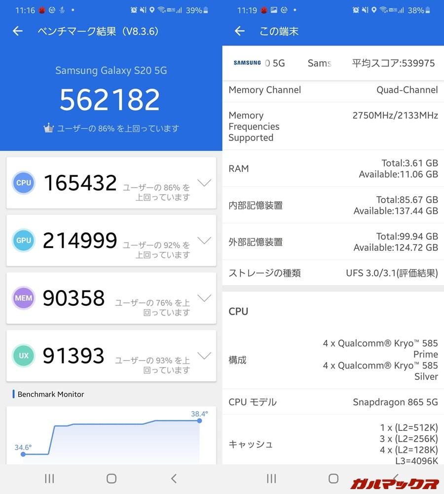Galaxy S20 5G(Android 10)実機AnTuTuベンチマークスコアは総合が562182点、GPU性能が214999点。