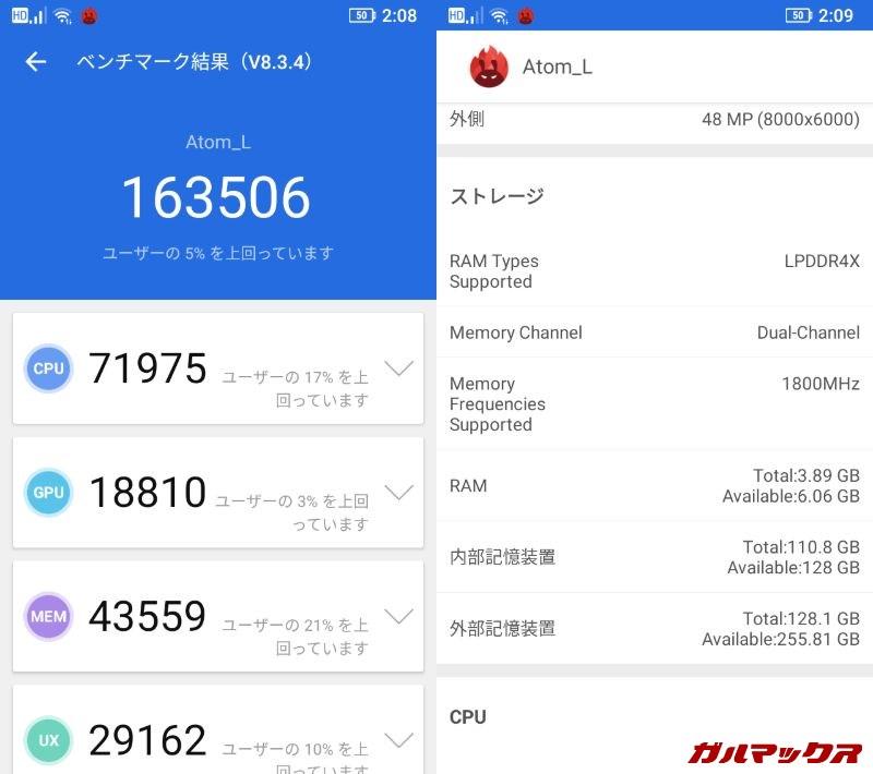 Unihertz Atom L(Android 10)実機AnTuTuベンチマークスコアは総合が163506点、GPU性能が18810点。