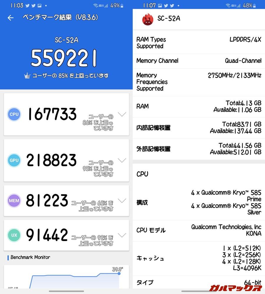 Galaxy S20+ 5G/メモリ12GB(Android 10)実機AnTuTuベンチマークスコアは総合が559221点、GPU性能が218823点。