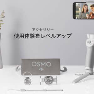 DJI OM 4でYouTuberデビューしちゃう?磁石でスマホを簡単に取り付けられる高性能ジンバル!