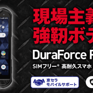 DuraForce PRO 2のスペックまとめ!トランシーバーにも対応した京セラ製タフネススマホ!
