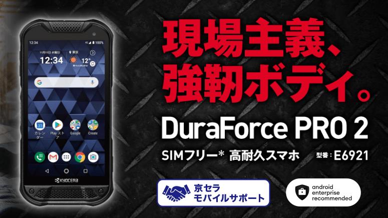 DuraForce PRO 2