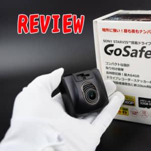 ドライブレコーダー「PAPAGO! GoSafe S50」のレビュー!