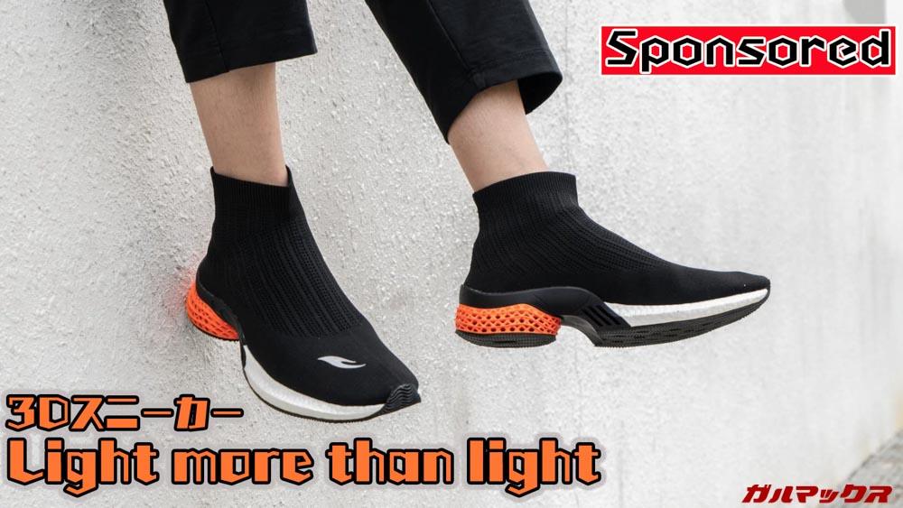 Light more than lightのスニーカー