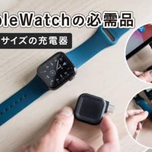 コインサイズの充電器!Apple Watch用「MACO GO」が欲しい!