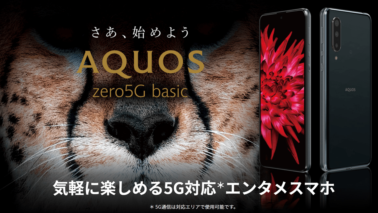 AQUOS Zero5G Basic