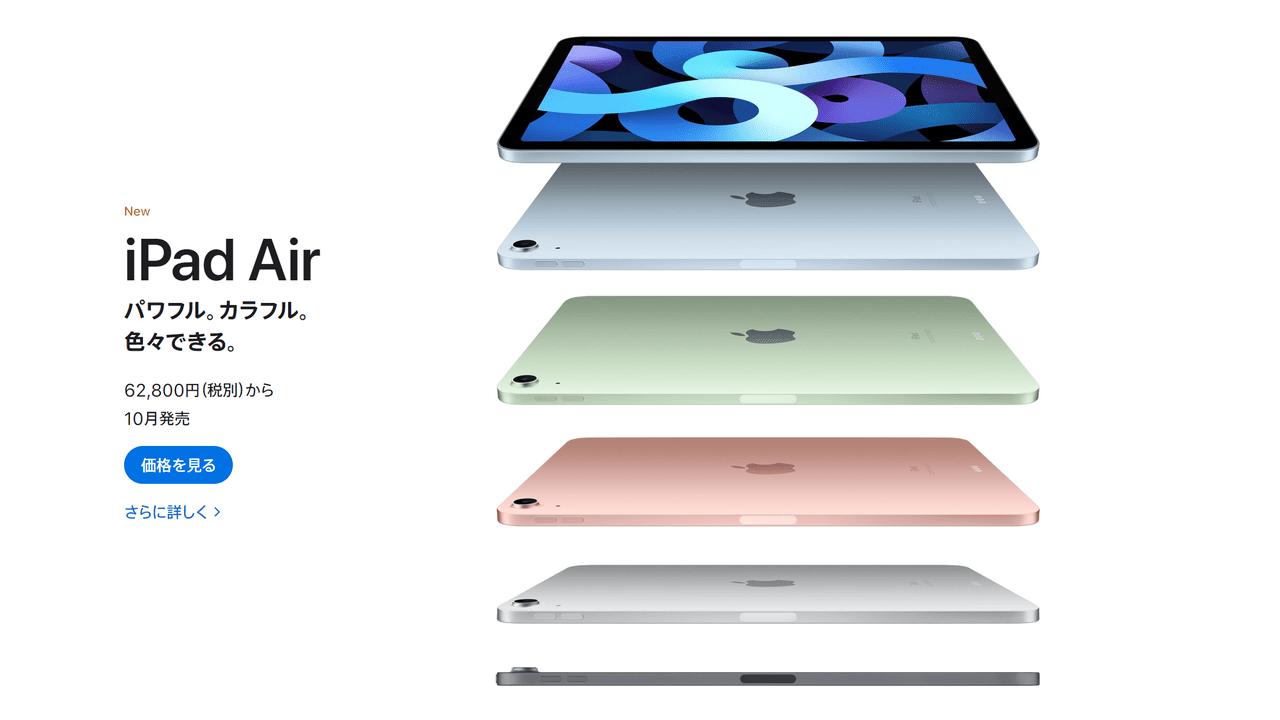 iPad Air(第4世代)