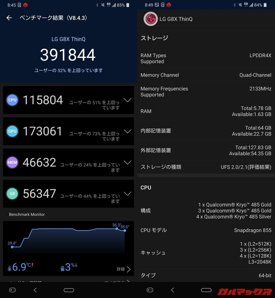 LG G8X ThinQ(Android 10)実機AnTuTuベンチマークスコアは総合が391844点、GPU性能が173061点。