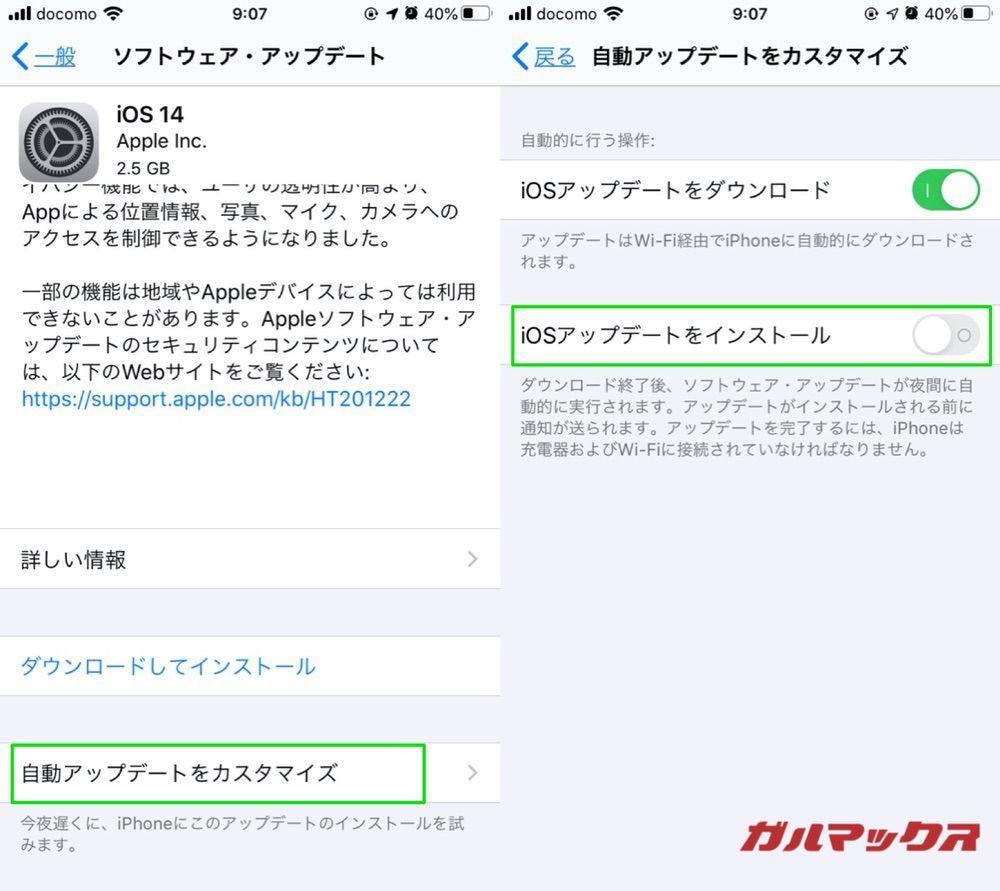 iOSの自動アップデートの切り方