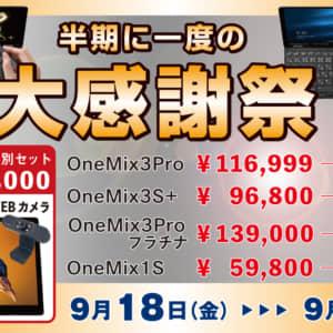 人気UMPCのOneMix3シリーズやサブ機にピッタリなOneMix 1Sがセールでお得に!