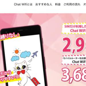 大容量の格安データSIM!Chat WiFi-SIMの料金プランとおすすめポイントを解説