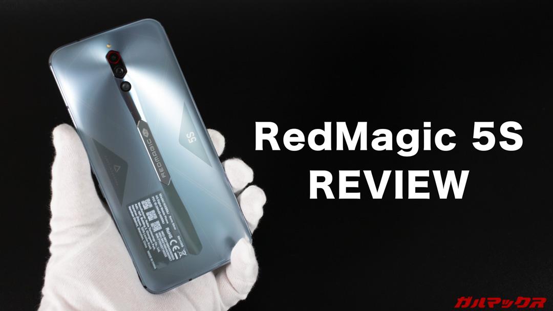 RedMagic 5S