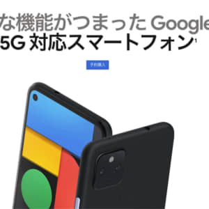 Pixel 4a(5G)のスペックまとめ!Snapdragon 765G搭載でパワーアップ。超広角カメラも搭載!