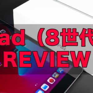 iPad(第8世代)のレビュー!一番安い32GBモデルを購入した理由