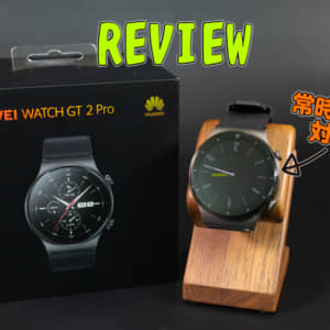 HUAWEI WATCH GT 2 Proのレビュー!常時表示や通話も対応で超便利だった