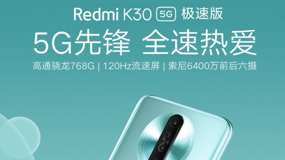 Xiaomi Redmi K30 5G Speed Edition