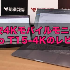 テレワーク用のサブモニターに良いかも。激安4Kモバイルディスプレイ「T-Bao T15-4K」レビュー