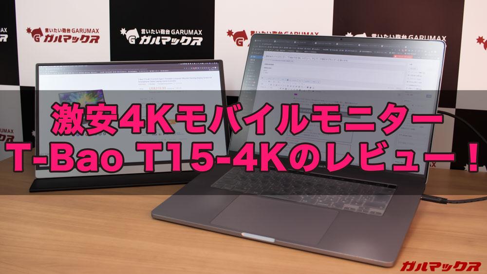 T-Bao T15-4K
