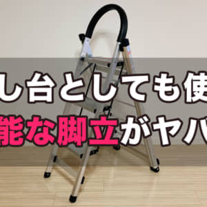 [レビュー]物干し台としても使える多機能な「脚立」が便利過ぎてヤバい