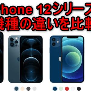 iPhone 12 / 12 mini / 12 Pro / 12 Pro Maxのスペックの違いを比較!
