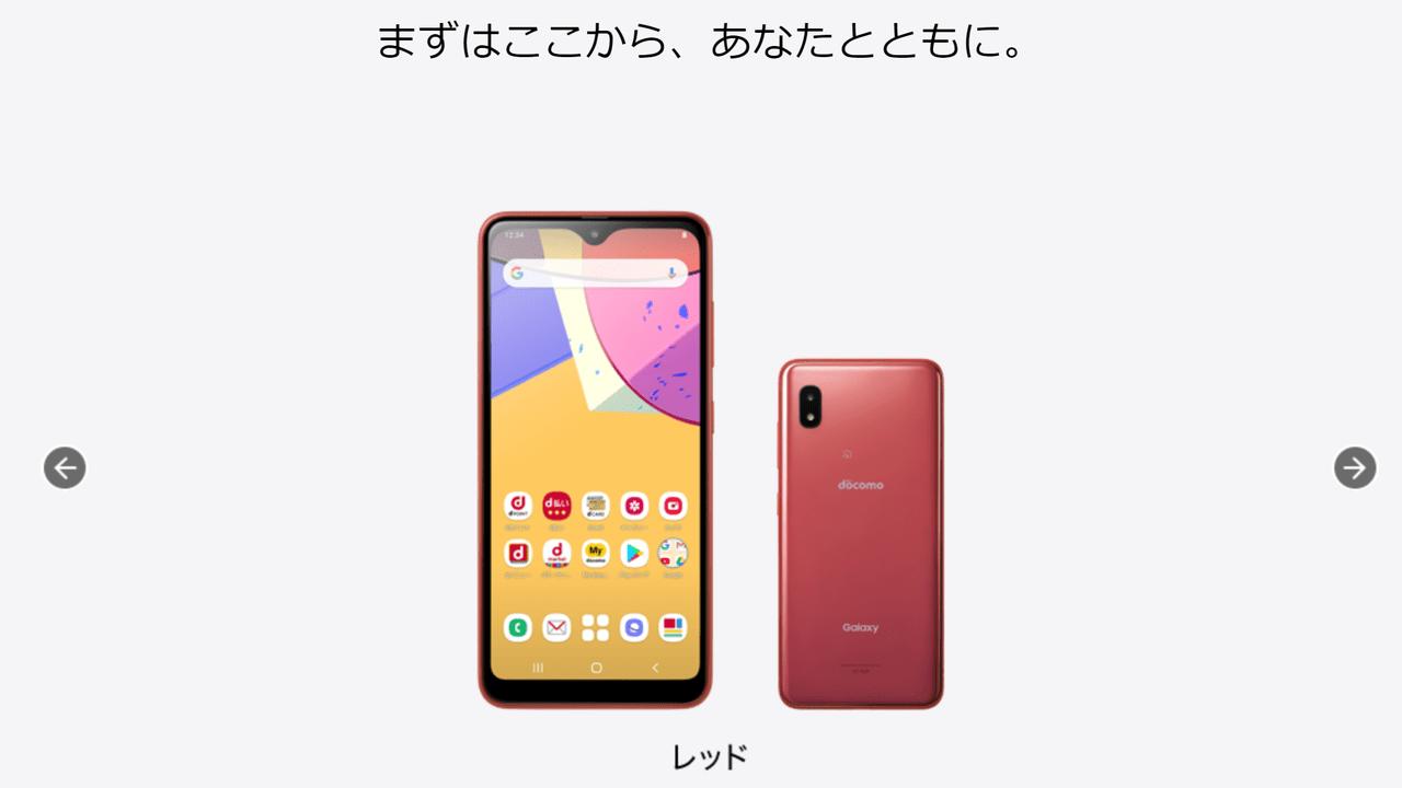 Galaxy A21 SC-42A