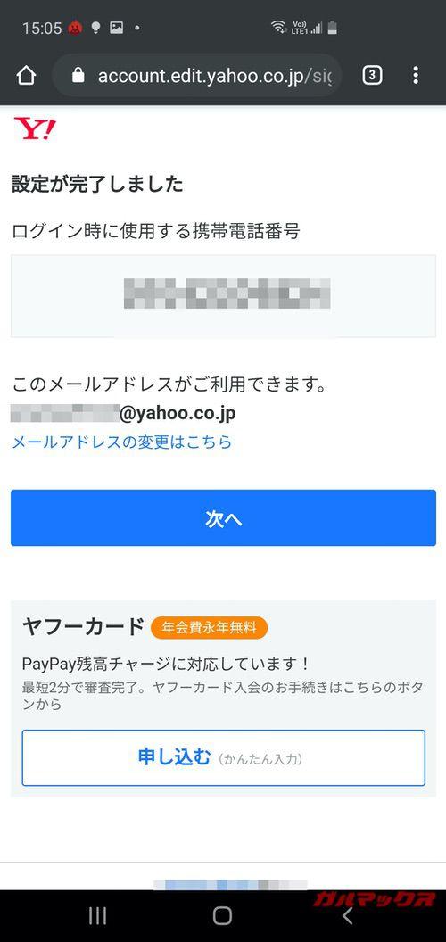 Yahoo!携帯ショップ