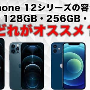 iPhone 12シリーズの容量は64GB・128GB・256GB・512GBのどれがおすすめか